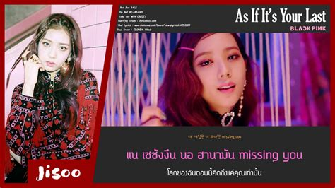 blackpink karaoke karaoke thaisub blackpink 블랙핑크 as if it s your last