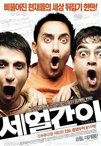 토유저, 토렌트자료 > 영화 > 세얼간이3 Idiots 720P BRRip xRG.mkv -한글자막 ...