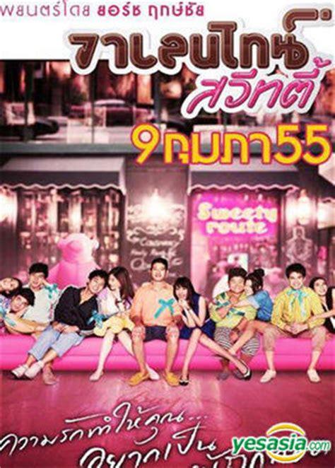film thailand valentine sweety yesasia valentine sweety dvd thailand version dvd