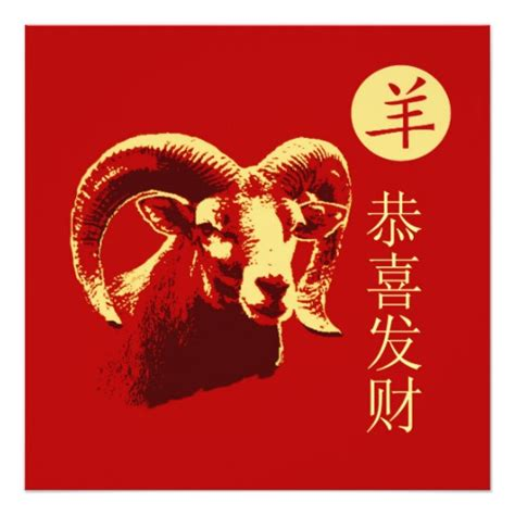 new year year of ram new year 2015 year of the sheep 5 25x5 25 square