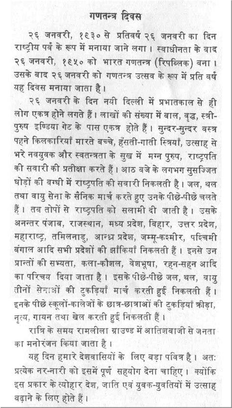 Mera Bharat Mahan Essay In by Essay On Mera Bharat Mahan