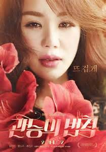 film drama korea venus venus talk korean movie 2013 관능의 법칙 hancinema