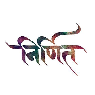 tattoo lettering marathi 21 best hindi calligraphy images on pinterest