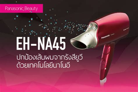 Panasonic Hair Dryer Eh Na45 bloggang สมาช กหมายเลข 3202862 review panasonic