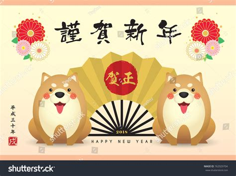 japanese new year card template 2018 2018 japan new year greeting card stock vector 762929704