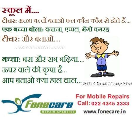 hindi jokes funny jokes in hindi for kids and adults kids hindi jokes collection you ll certainly love this