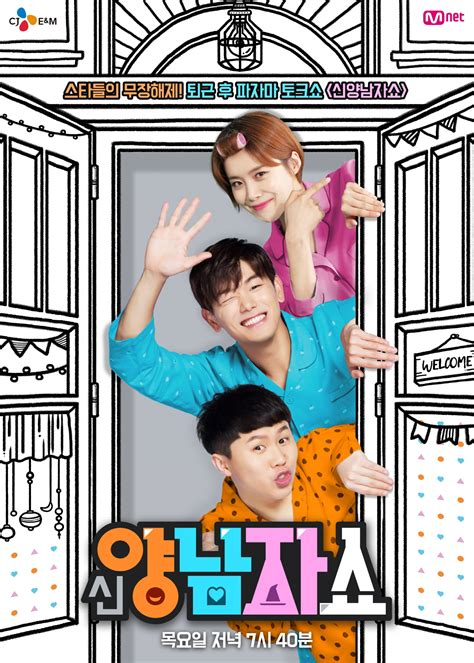 dramanice yang nam show 엠넷 신양남자쇼 본격 눕방 으로 돌아온다 텐아시아