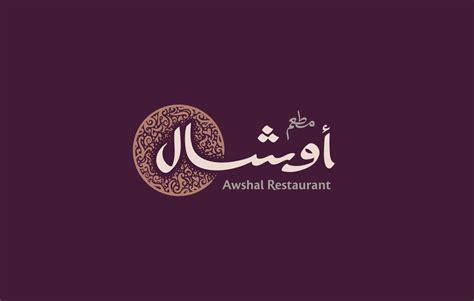design logo in arabic 30 delicious arabic restaurant logo design exles you