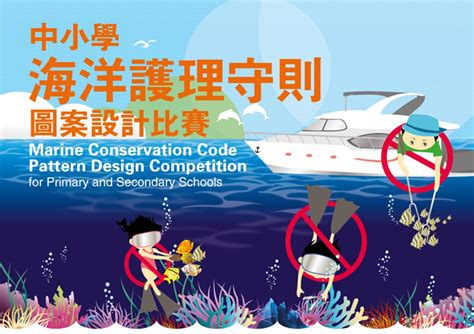 pattern design competition afcd quot marine conservation code quot pattern design competition
