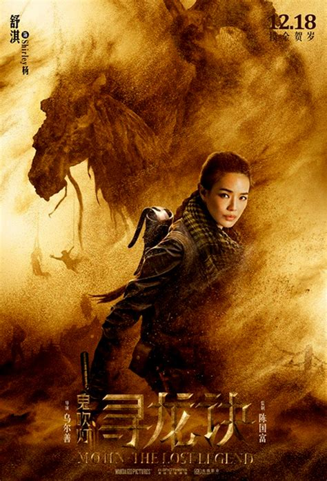 film cina legend adventure begins for shu qi in the new trailer for mojin