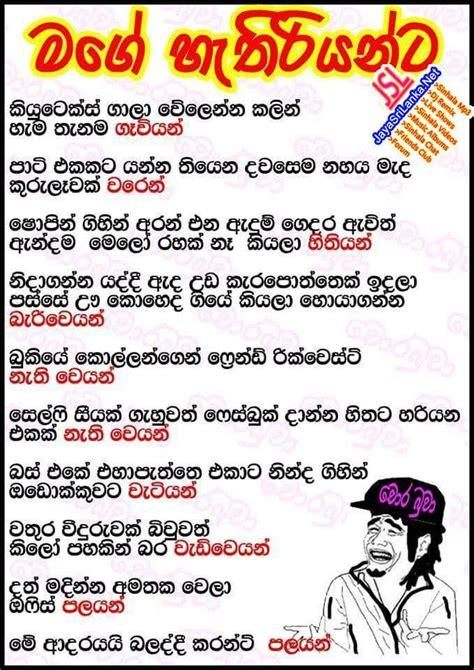 sinhala hot funny sms sinhala jokes lk www imagenesmi