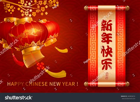 new year festive vector card with lanterns new year festive vector card with lanterns