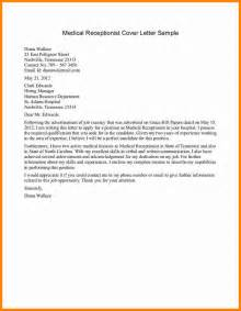 Cover Letter For Front Desk by 4 Receptionist Cover Letter Exles Resumed