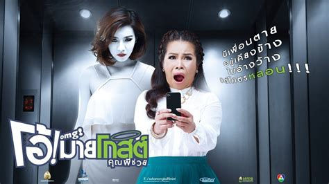 film action comedy thailand oh my ghost 2013 thai movie khmer dubbed khmer movie tv