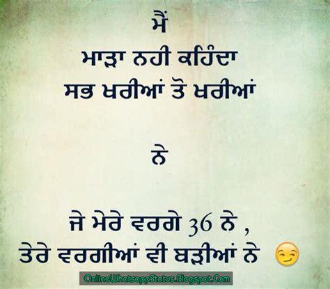 punjabi status for whatsapp love status for whatsapp in punjabi www pixshark com