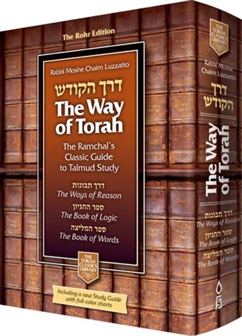 the jews books the way of torah books feldheim publishers