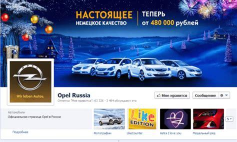 opel russia лучшие новогодние обложки брендов 171 лайкни 187