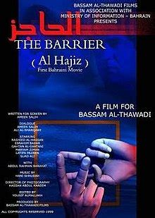 the sound barrier wikipedia the free encyclopedia al malakh yousif biography