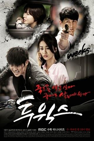 film korea sub indo terbaru drama korea two weeks 2013 subtitle indonesia drama