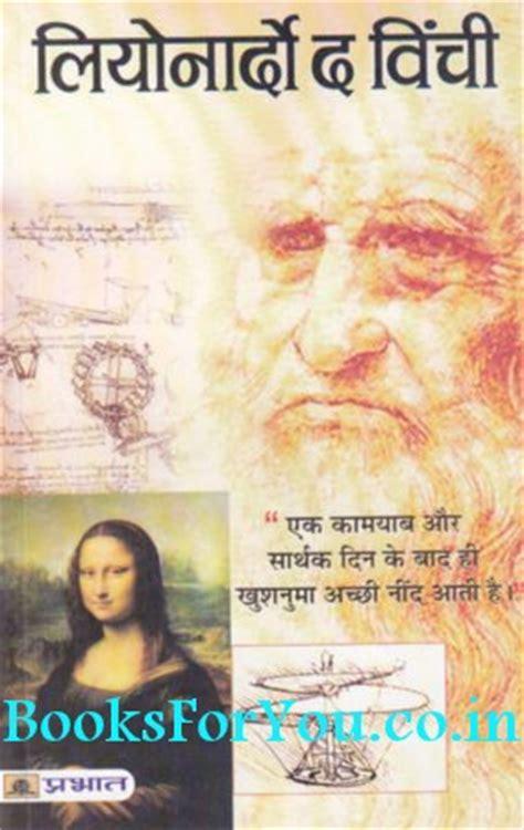 biography book of leonardo da vinci leonardo da vinci hindi biography books for you