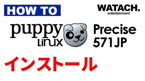 how to uninstall puppy linux how to precise puppy linux 571jpのインストール youtube