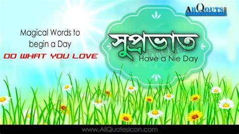 suprabhat bengali quotes images  pinterest