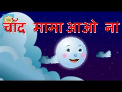 akkad bakkad bambe bo mp3 download hindi nursery rhyme upar chanda gol gol 3gp mp4 hd free