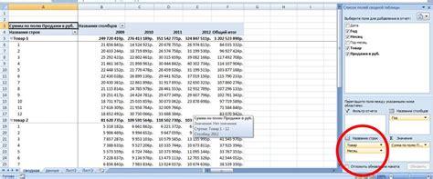 Создание сводной таблицы в excel скачать