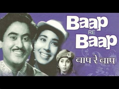 baap re baap quot baap re baap quot full hindi movie old classic
