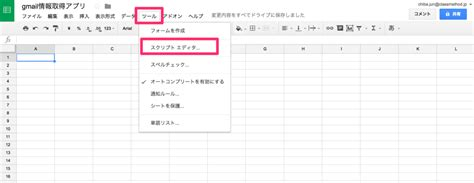 Gmail Spreadsheet by