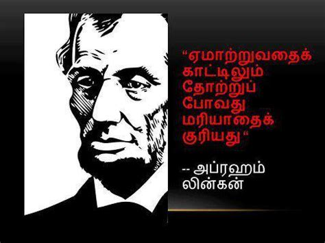 abraham lincoln biography in tamil wikipedia december 2012 tamilfbvideos