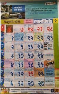 Kalender 2018 Kalnirnay Search Results For Kalnirnay 2015 January Calendar 2015