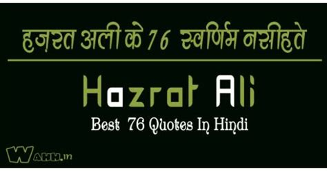 hazrat ali biography in hindi famous 86 quotes by hazrat ali in hindi हज रत अल क