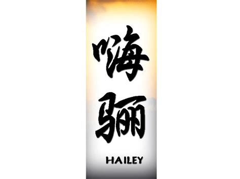 hailey in chinese hailey chinese name for tattoo