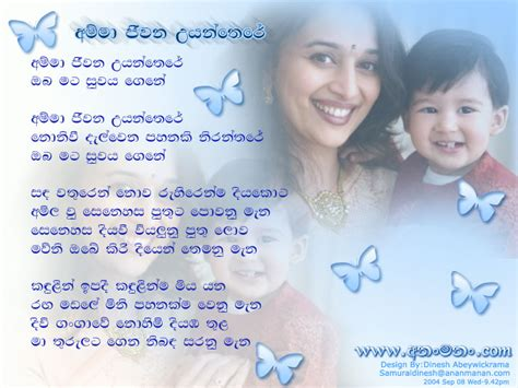 Wedding Anniversary Song Sinhala by Amma Jeewana Uyan There Chandrasena Hettiarachchi