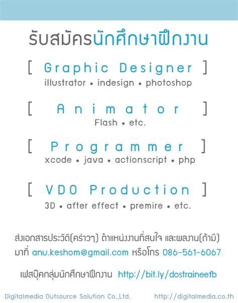 Resume 8nv by Digitalmedia Outsource Solution Co Ltd ร บสม คร
