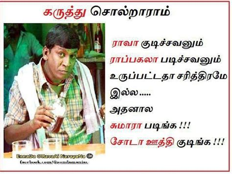 tamil actor funny quote actors make choices for different reason by stacy keach