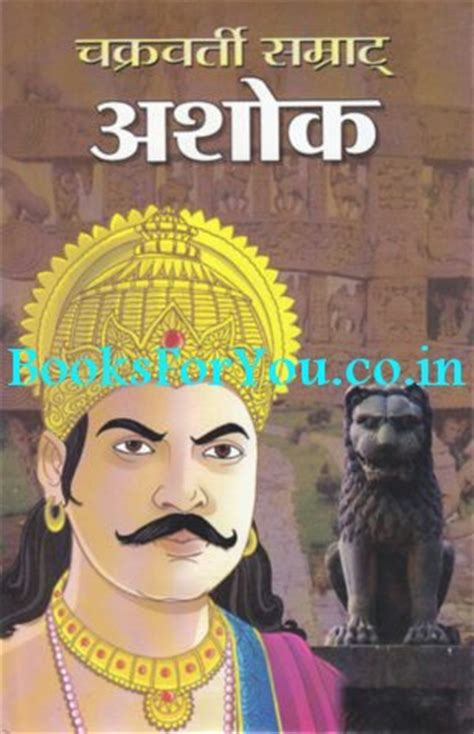 ashoka biography in hindi chakravarti samrat ashok hindi biography books for you
