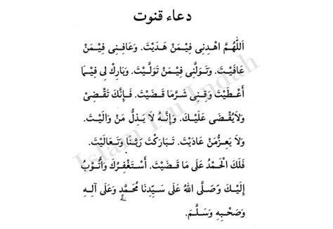 tutorial shalat witir bacaan doa qunut sholat subuh lengkap shareayoo