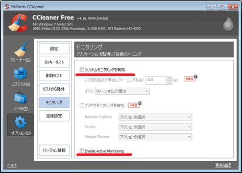 ccleaner active monitoring ccleanerがなんか嫌なんですが 周回遅れの日記