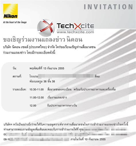 Press Conference Invitation Letter To Media Nikon Press Conference In Thailand On September 13th Nikon Rumors