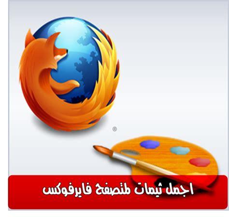 themes for firefox 33 اجمل ثيمات لمتصفح فايرفوكس firefox themes عالم الكمبيوتر