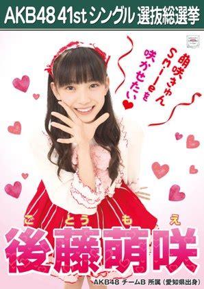 Photo Goto Moe Akb48 goto moe 2015 sousenkyo poster akb48 photo 38479198