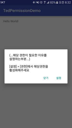 startactivity android 안드로이드 android 6 0 마시멜로우 권한체크하고 최적화하기 박상권의 삽질블로그