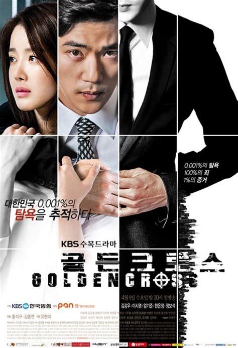 obsessed film coreen vostfr golden cross ddl vostfr drama cor 233 en 20 20 licenci 233