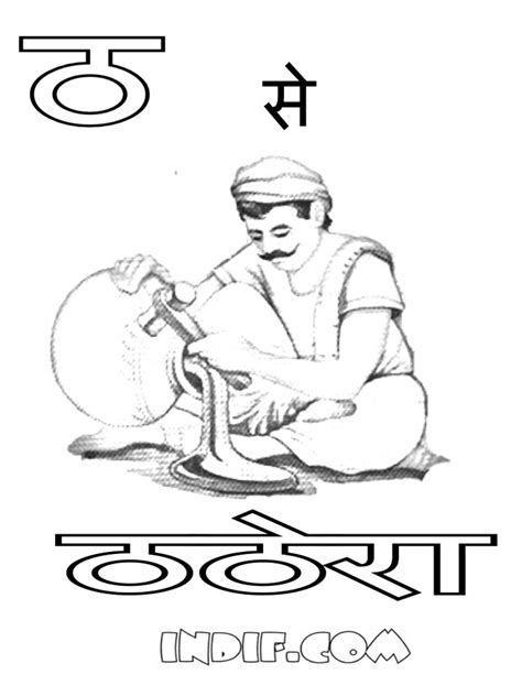 hindi alphabet coloring page hinduism the god shiva advertisement lotus meditation