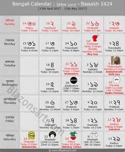 Calendar 2018 With Holidays West Bengal Bengali Calendar Baisakh 1424 ব ল ক ল ন ড র ব শ খ