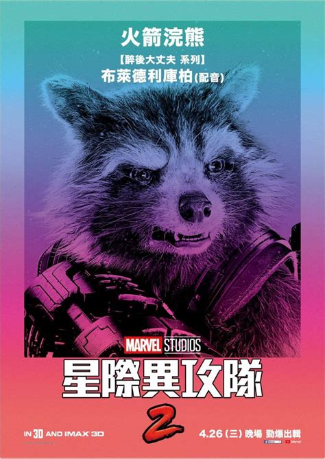 quills movie poster 473 best images about guardians of the galaxy 2 on