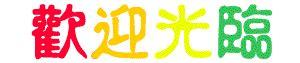 歡迎蒞臨新竹高工教官室 本網頁由 洪鎮宇教官 維護 ... Road