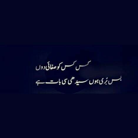zayra syari pin by zayra khan on urdu poetry urdu